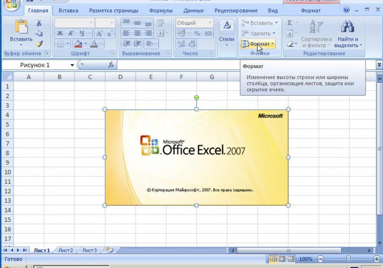 Интерфейс Microsoft Office 2007