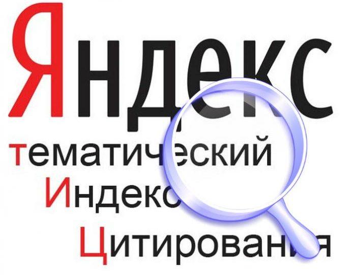 Показатели сайта: тИЦ (Яндекс)