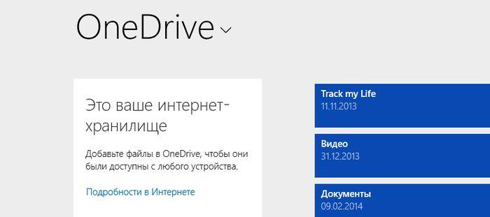 Что нового в Windows 8.1 Update 1