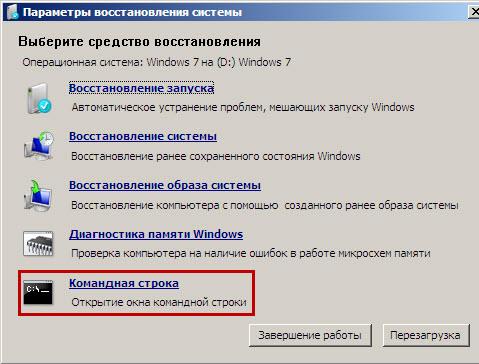 Загрузка с установочного диска Windows 7