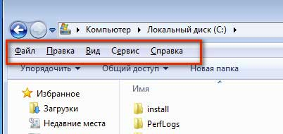 включение меню в директории диска С