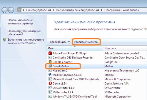 ручное удаление Guard Mail ru
