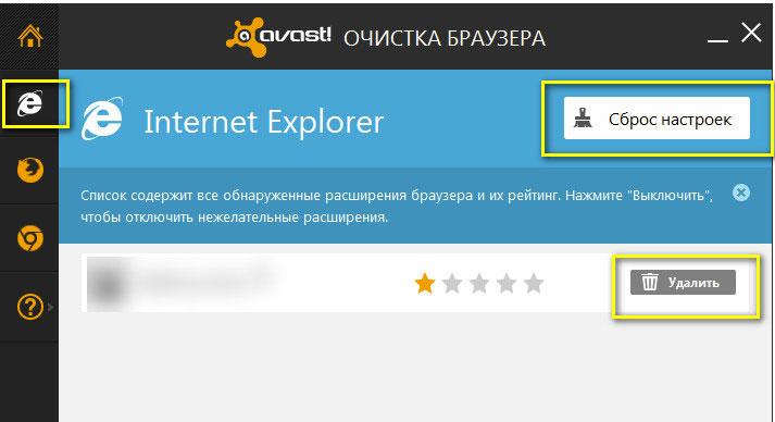 меню Avast browser cleanup
