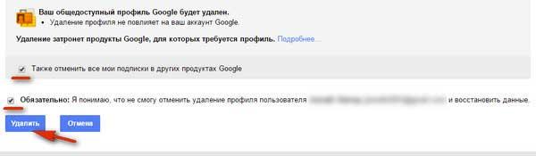 удаление профиля Google