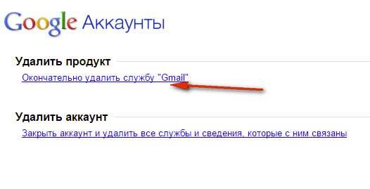 Окончательно удалить службу Google