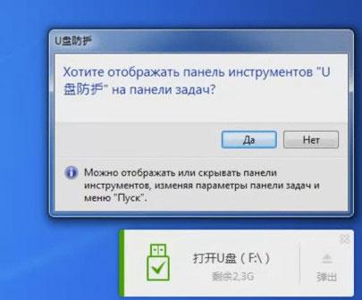 вирусное ПО Baidu в трее