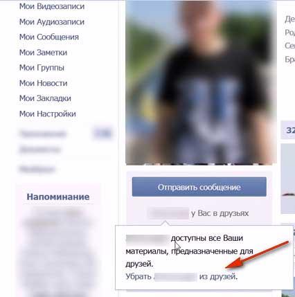 Как удалить друга В Контакте и функция Чёрный список