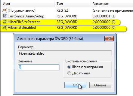 редактирование реестра