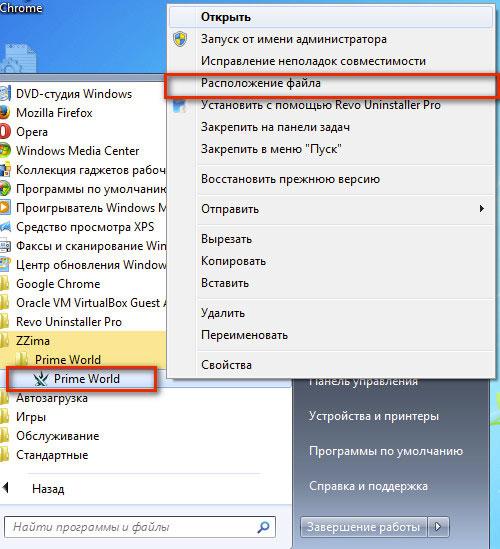 опция ОС расположение файла