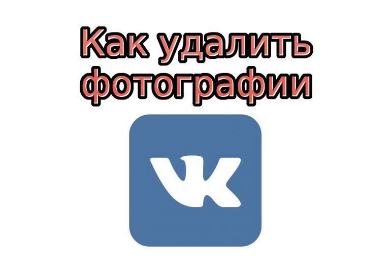 Как удалить фото в Контакте и можно ли их потом восстановить