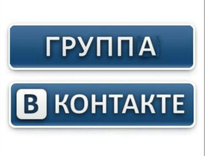 Как удалить группу (сообщество) ВКонтакте