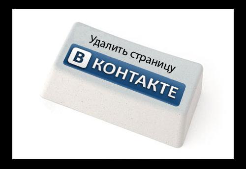 Как удалить страницу В Контакте навсегда: 3 простых способа