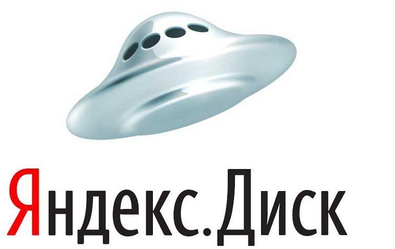 Как удалить Яндекс Диск и что делать, если он не удаляется?