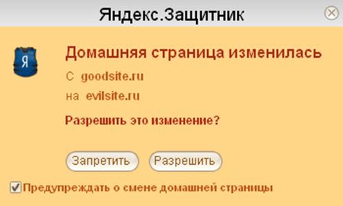 Как удалить Яндекс Защитник и что это за программа?