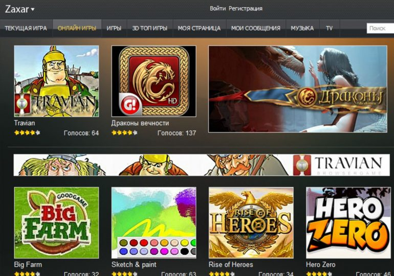 Как удалить Zaxar Games Browser с компьютера