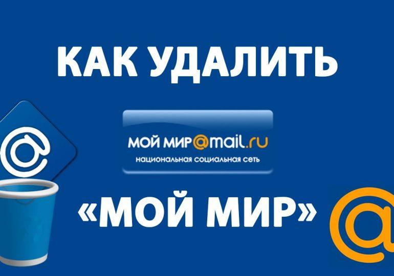Как удалиться из Моего мира и прочих сервисов Mail.ru