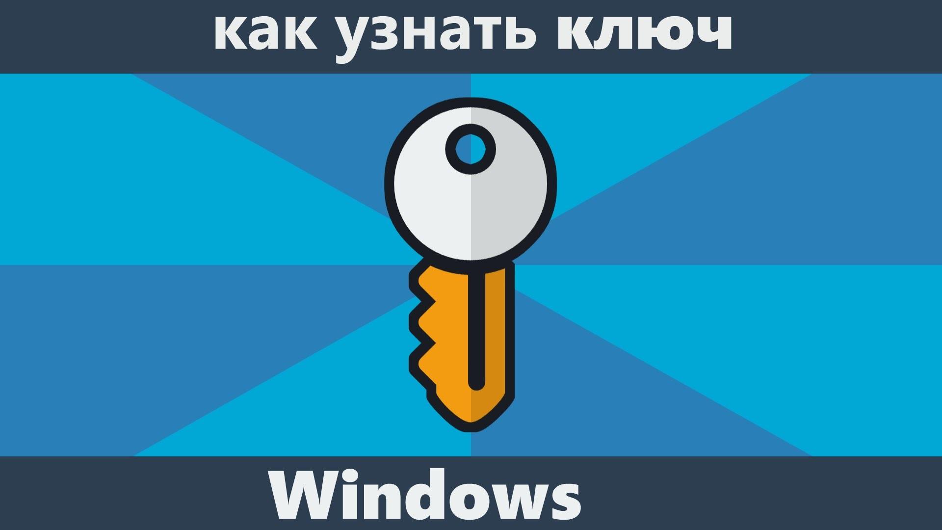 Как узнать ключ установленной Windows 7, 8?