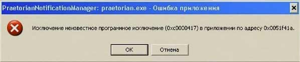 ошибка приложения