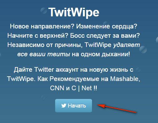 запуск TwitWipe