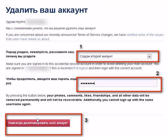 заявка на удаление профиля