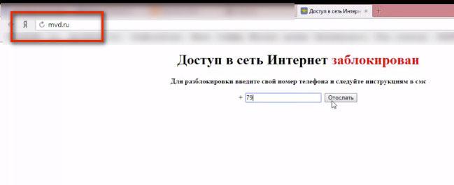 браузер заблокированный вирусом mvd.ru