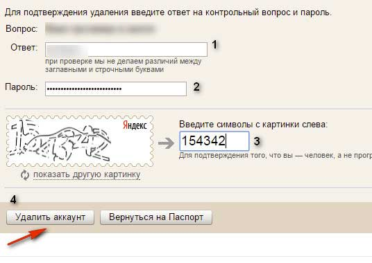 форма удаления аккаунта в Яндексе