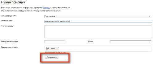 оформление заявки в техподдержку Яндекса