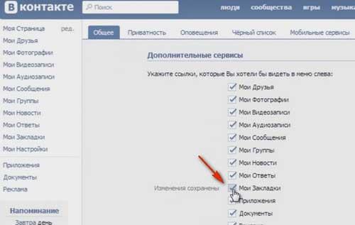 меню настроек Вконтакте