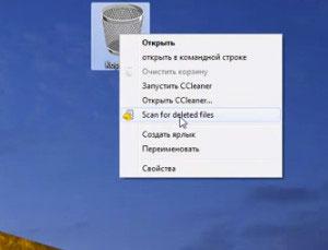 запуск Recuva из контекстного меню Windows