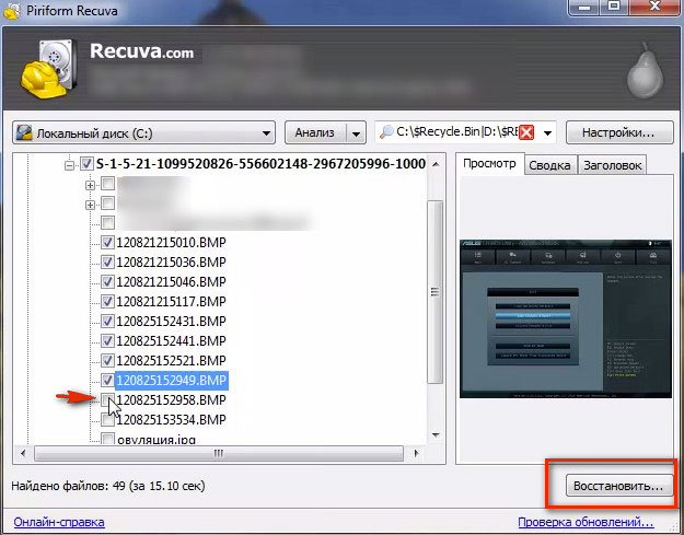 просмотр и восстановление удалённых файлов