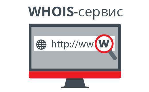 Whois сервис - узнать информацию о домене, проверить домен на занятость