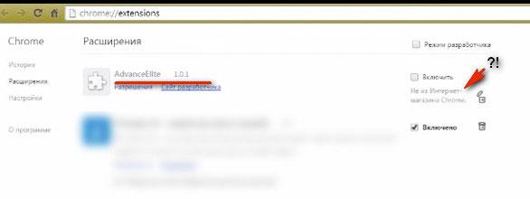 вредоносный аддон в Google Chrome