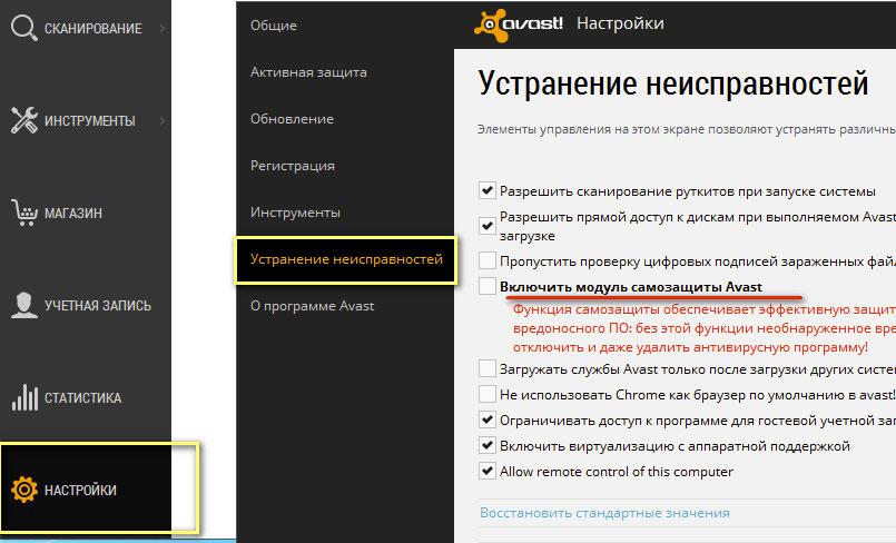 интерфейс Avast