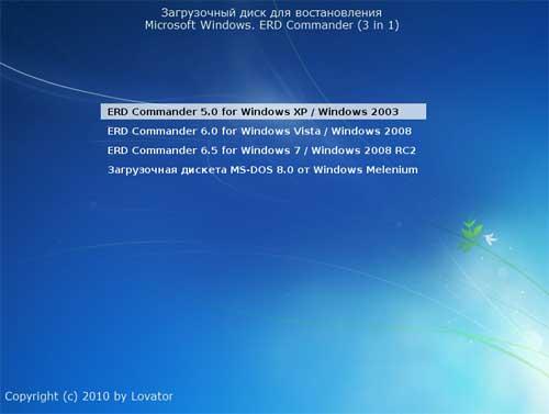 Как создать загрузочную USB флешку ERD Commander Windows XP Vista 7 - скачать usb ERD Commander