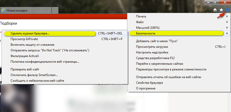интерфейс IE11