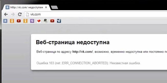 заблокированная страница в Google Chrome