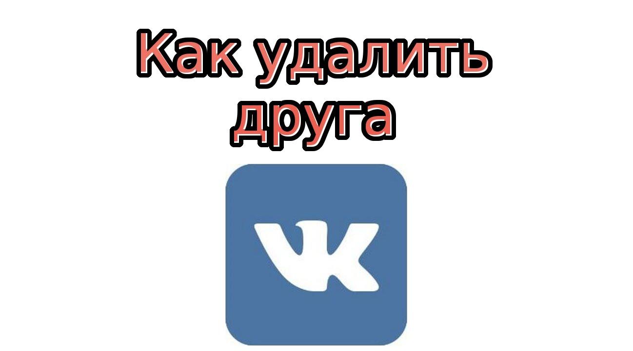 Как на сайте «ВКонтакте» удалить друга или сразу всех «Друзей»?