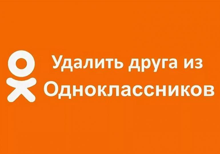 Как удалить друга из Одноклассников и можно ли его восстановить
