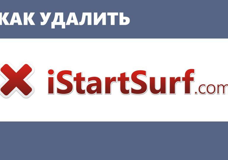 Как удалить Istartsurf с компьютера (из браузера) вручную?