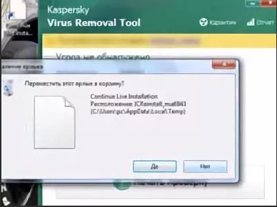 Как удалить Сontinue live installation с компьютера?