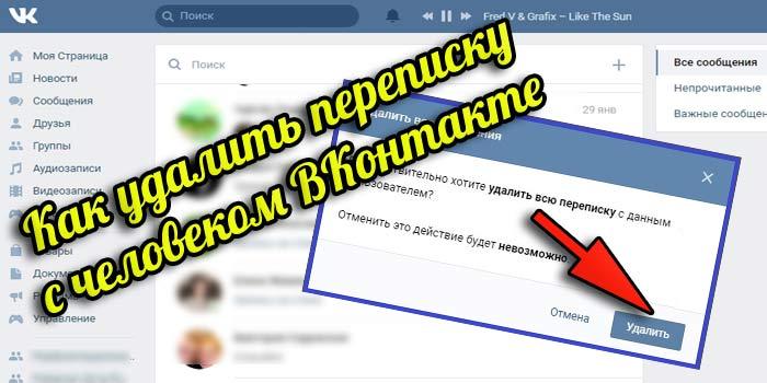 Как удалить сообщение В Контакте (все сразу или по одному)