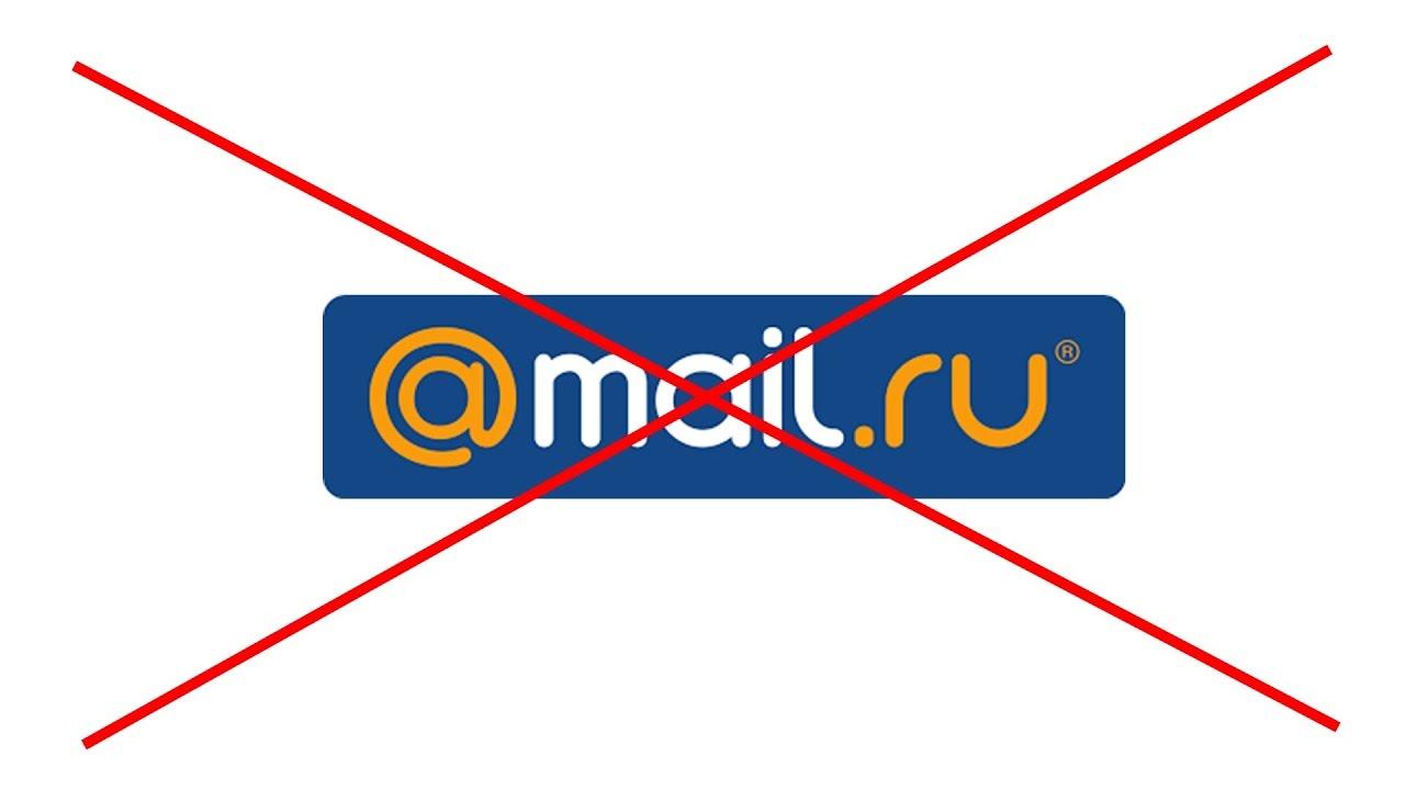 Как удалить страницу в Майле (mail.ru)?