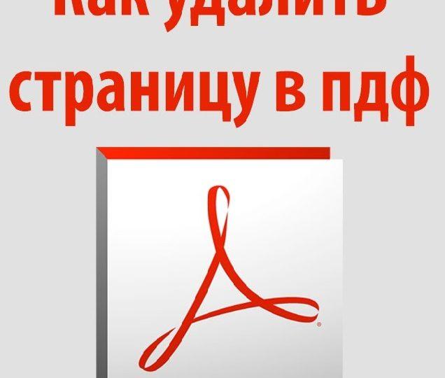 Как удалить страницу в PDF: два простых способа