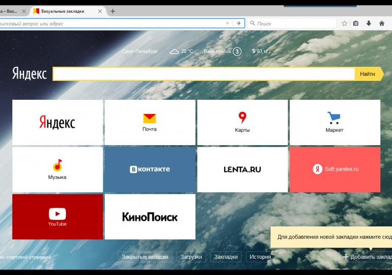 Как удалить визуальные закладки Яндекс в различных браузерах