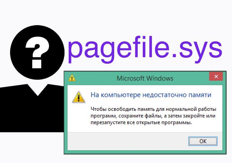 Можно ли удалить Pagefile.sys в Windows и как это сделать