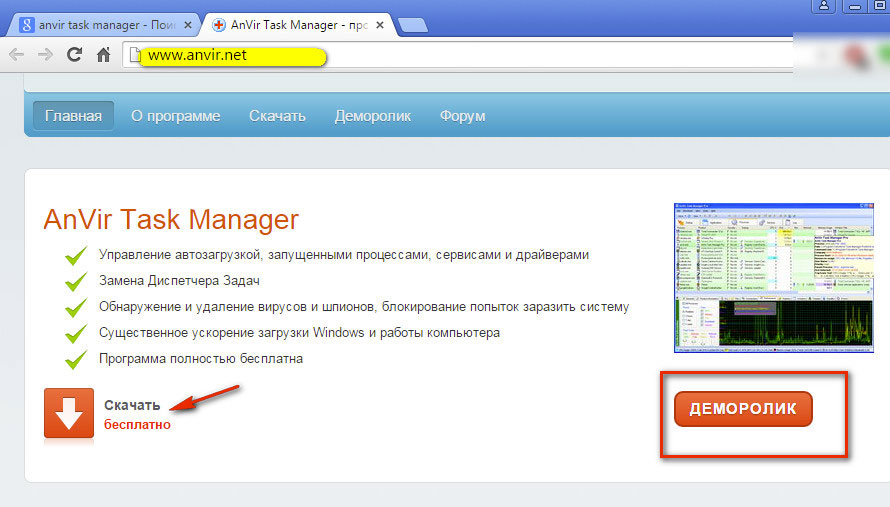 офсайт AnVir Task Manager
