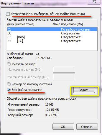 опция «Без файла подкачки»