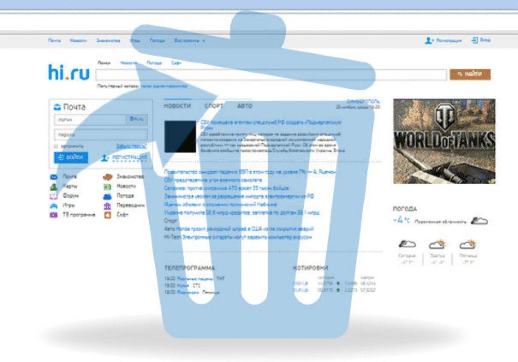 Сайт hi.ru: как удалить ссылку из браузеров