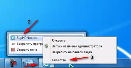 свойства исполняемого файла