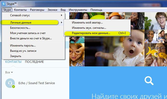 меню Skype